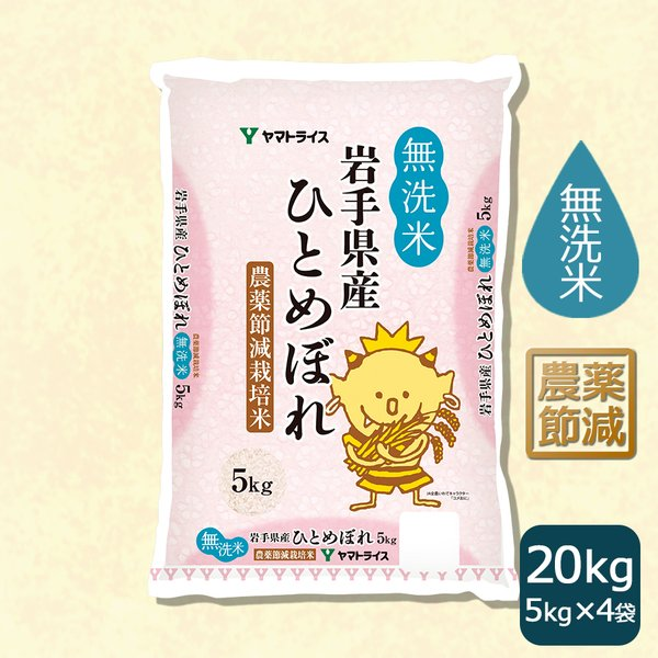 無洗米 ひとめぼれ 20kg 農薬節減 岩手県産 5kg×4 令和2年産