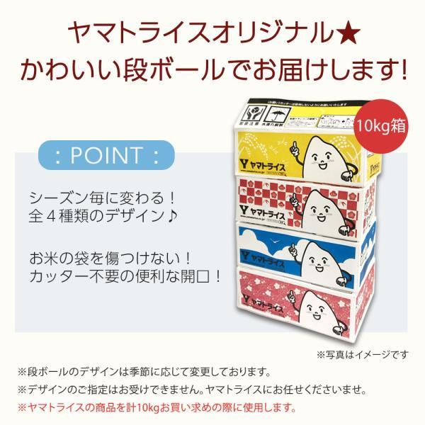 無洗米 5kg×2袋 お米 10kg 米 ななつぼし 北海道産 うるち米 ごはん|yamatorice|11