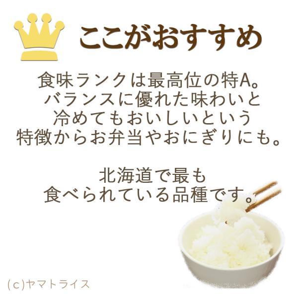 無洗米 5kg×2袋 お米 10kg 米 ななつぼし 北海道産 うるち米 ごはん|yamatorice|05