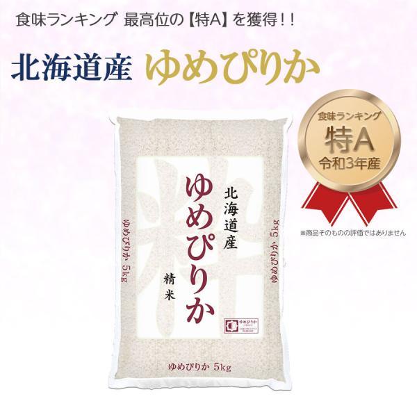 米 10kg 5kg×2袋 ゆめぴりか お米 白米 北海道産 うるち米 精白米 ごはん ※最終発送日10/26|yamatorice|02