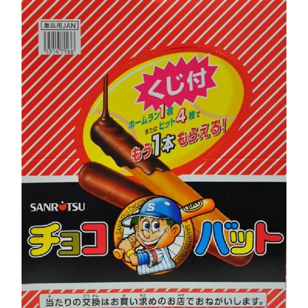 サンリツのチョコバット  (1箱は60+当たり分...