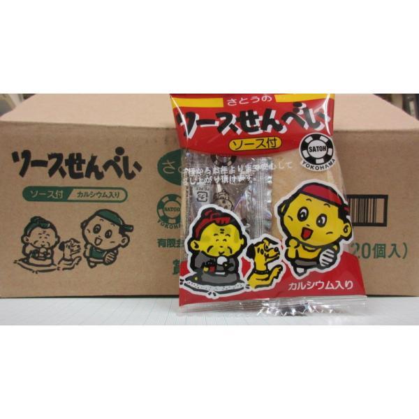 佐藤製菓  ソースせんべい (1箱20袋入り)  ※宅配のみ※