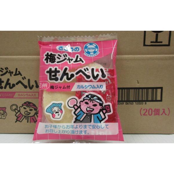 佐藤製菓  梅ジャムせんべい (1箱20袋入り)  ※宅配のみ※