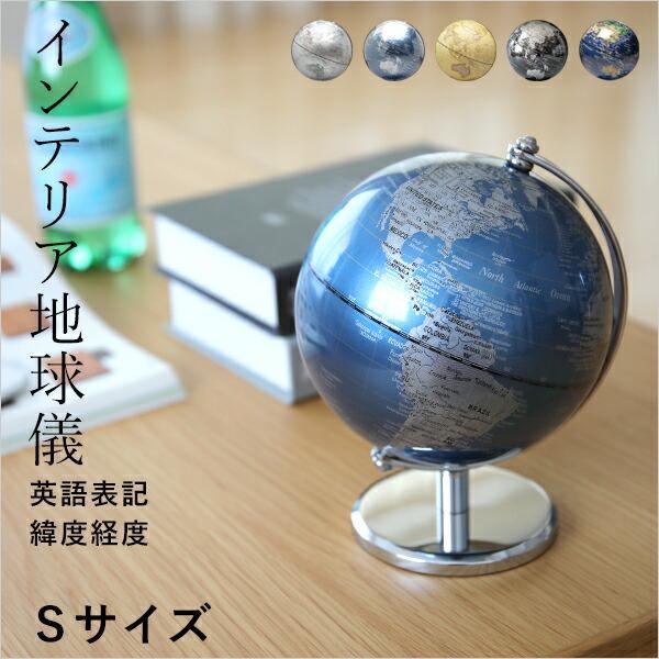 地球儀 インテリア サイズS 直径13cm 世界地図 卓上 英字表記 時差ダイヤル オブジェ ゴールド シルバー アンティーク ブルー ブラック ホワイト サテライト