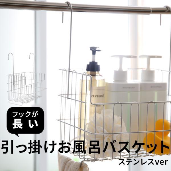 [予約]お風呂収納 「 ハンギングバスケット ステンレス」 オリジナル おもちゃバスケット お風呂バスケット  シャンプー ボトル バスラック