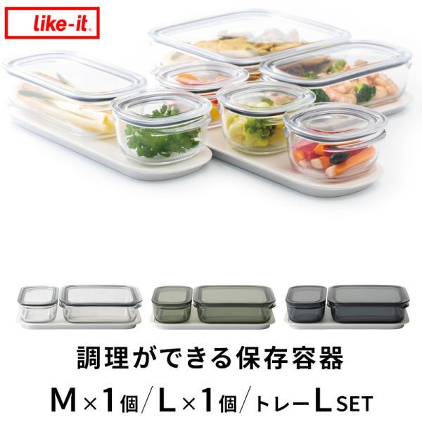 ライクイット 「 調理ができる保存容器 M×1個+L×1個+トレーLセット 」 like-it 日本製  耐熱 電子レンジOK 冷凍庫OK 割れない 軽い 透明 作り置き