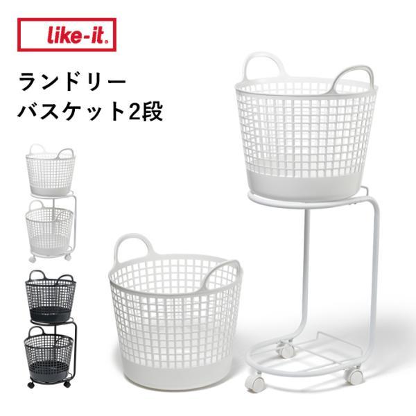 ライクイット 「 ランドリーバスケット 2段 」 like-it ランドリーラック バスケットセット バスケット 洗濯かご 丸型 ランドリー ホワイト ブラック