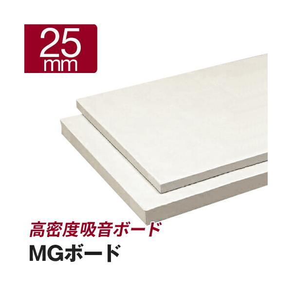 吸音ボード「MGボード」25mm(605×910mm 16枚入)厚手ガラスクロス貼り ロックウール 壁の防音