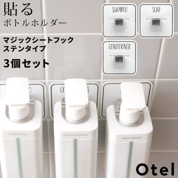 Otel 「3個セット マジックシートフック ステンレス  」 ボトルホルダー シャンプー ソープ ボトル ディスペンサー ホルダー  壁 白 メタル オテル パラデック