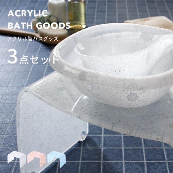アクリル製 バスチェア [3点SET] 花柄 firulo バスチェア + バスボウル + ハンドペール アクリルバスチェアー 風呂イス お風呂いす 洗面器 風呂桶 手おけ