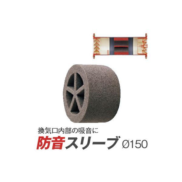 防音スリーブ SK-BO150 LP-150/内部の直径150mmパイプに対応 換気口の防音・パイプの防音に!