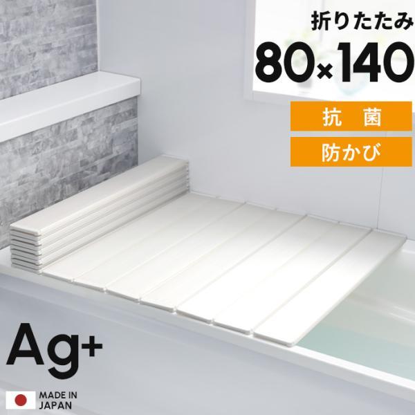 日本製 抗菌 お風呂ふた 「Ag折りたたみ風呂ふた W14 シルバー ホワイト」 80×140cm用 [実寸 80×139.2×1.1cm] 銀イオン カビにくい 風呂フタ ふろふた 東プレ