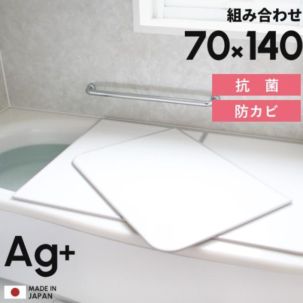 日本製 抗菌 お風呂ふた 「Ag銀イオン風呂ふた U14」 70×140cm用 [実寸 68×138cm] 組み合わせタイプ  銀イオン 東プレ