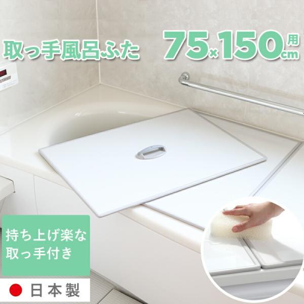 日本製 抗菌 お風呂ふた 「Ag取っ手付アルミ風呂ふた L15」 75×150cm用 [実寸 73×49.3×1cm 3枚] 銀イオン 東プレ