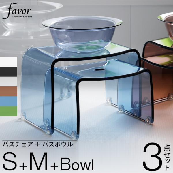 Favor フェイヴァ「アクリル製 バスチェア 3点SET」 Sサイズ Mサイズ バスボウルセット 風呂いす 洗面器 風呂桶 手桶 風呂おけ アクリル おしゃれ 高級感