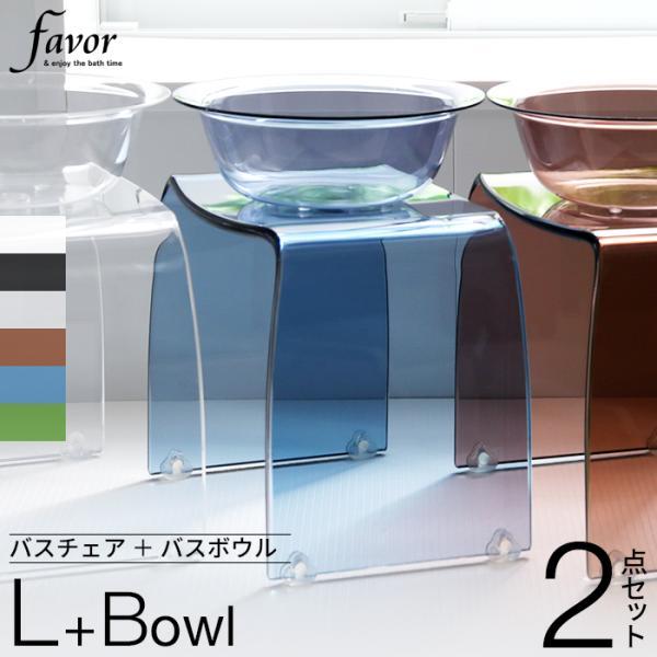 Favor フェイヴァ「アクリル製 バスチェア [L]サイズ&バスボウルセット」お風呂椅子 風呂いす 洗面器 風呂桶 手桶 風呂おけ アクリル おしゃれ 高級感