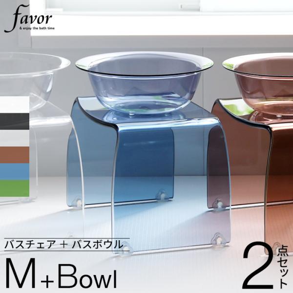 Favor フェイヴァ「アクリル製 バスチェア [M]サイズ&バスボウルセット」お風呂椅子 風呂いす 洗面器 風呂桶 手桶 風呂おけ アクリル おしゃれ 高級感