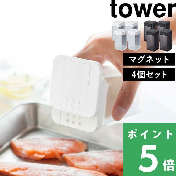 【4個セット】tower 調味料ケース マグネット小麦粉&スパイスボトル タワー 磁石 調味料入れ ケース 4819 4820 山崎実業 YAMAZAKI