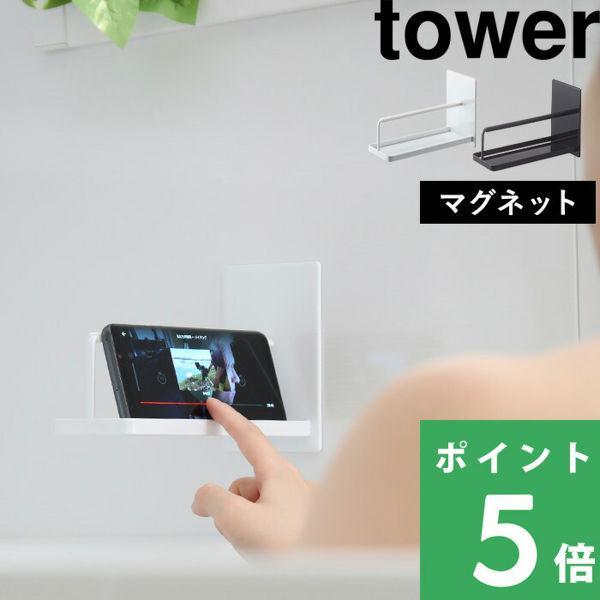 山崎実業 マグネットバスルームスマートフォンスタンド タワー tower スマートフォン   バスラック バスルーム お風呂 浴室 ホワイト ブラック YAMAZAKI