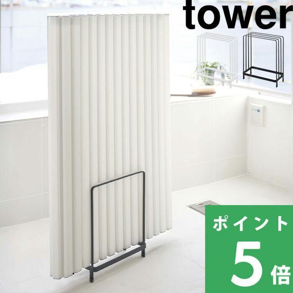 tower 浴室収納 乾きやすい風呂蓋スタンド タワー ラック 風呂ふた 風呂フタ 収納 5083 5084 山崎実業 YAMAZAKI