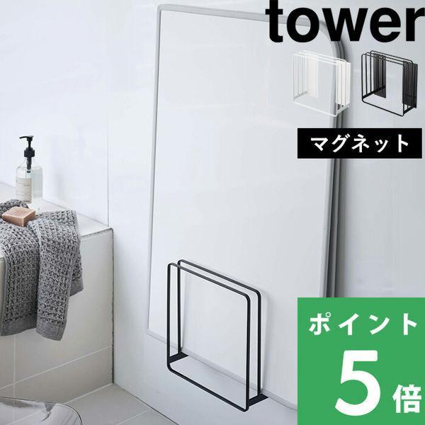 tower 浴室収納 乾きやすいマグネット風呂蓋スタンド タワー 磁石 風呂ふた 風呂フタ 収納 5085 5086 山崎実業 YAMAZAKI