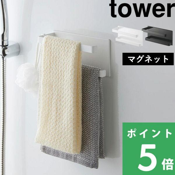 山崎実業 マグネットバスルームタオルハンガー タワー 2段 tower 壁付けマグネット収納 タオルハンガー 5393 5394 山崎実業 YAMAZAKI タワーシリーズ