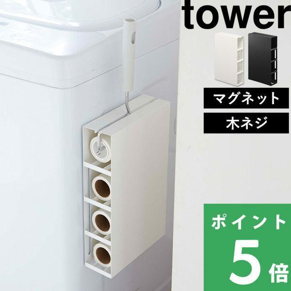 山崎実業 「 マグネットカーペットクリーナーホルダー タワー 」 tower カーペットクリーナー マグネット 壁面収納 収納 磁石 ネジ 白 黒 5445 5446 YAMAZAKI