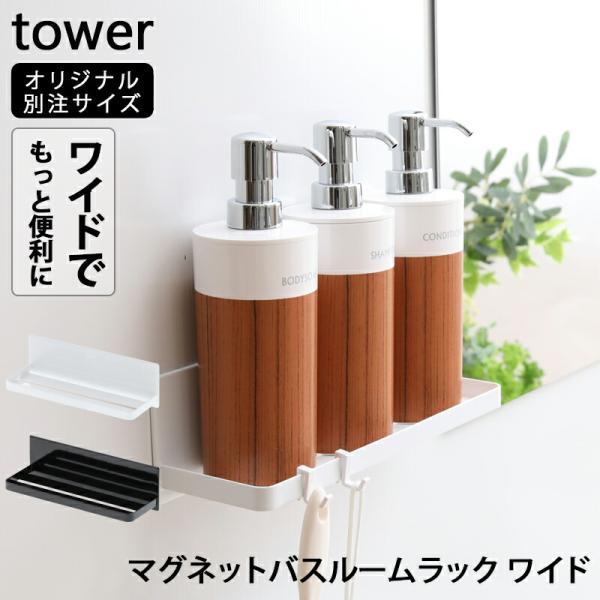 tower マグネットバスルームラック タワー ワイド 97765 97772 ホワイト ブラック 収納棚 ディスペンサーラック 小物収納 磁石 浴室 壁面 山崎実業