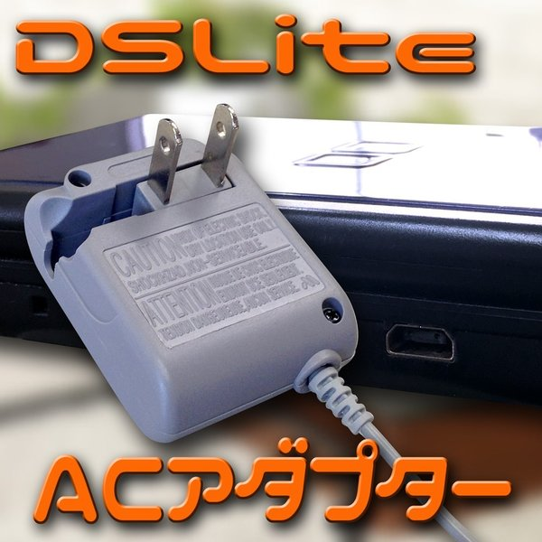 速達ネコポスでニンテンドーDSLiteACアダプター充電器DSLアクセサリ