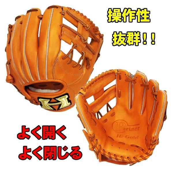 少年野球 限定ハイゴールド少年硬式グローブ NPG-804K 内野手用|yamazakisports-ysp