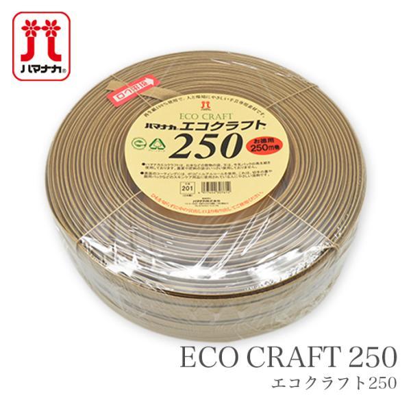 エコクラフト クラフトテープ ハマナカ / Hamanaka(ハマナカ) エコクラフト250 250m巻 ナチュラル 春夏