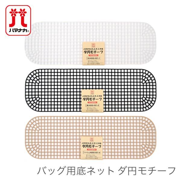編みつけネット バッグ用底ネット / Hamanaka(ハマナカ) バッグ用底ネット ダ円モチーフ