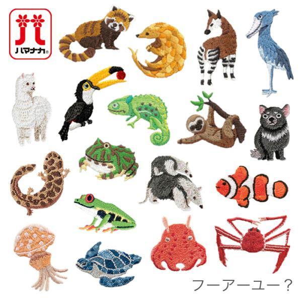 ワッペン アイロン 動物 刺繍 / Hamanaka(ハマナカ) ワッペン フーアーユー?少し変わった生き物たち 2