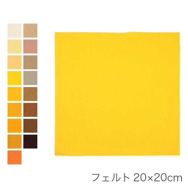 フェルト 生地 フエルト / フェルト 20×20cm 黄系