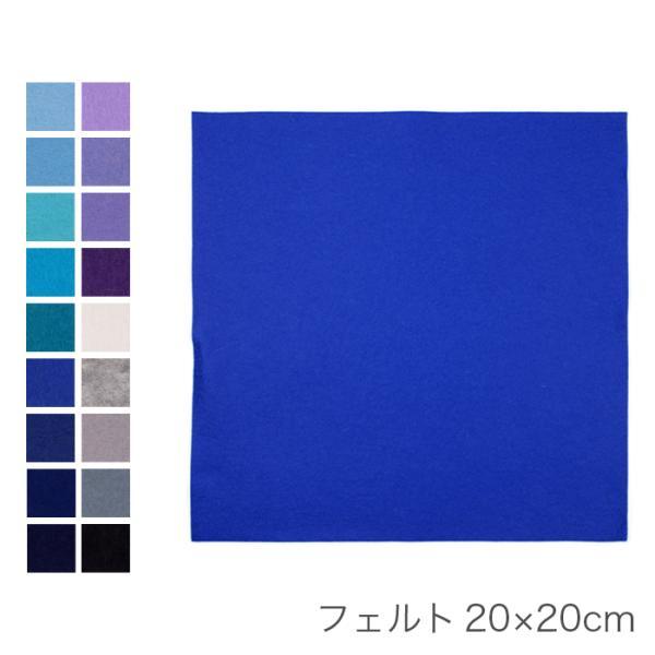 フェルト 生地 フエルト / フェルト 20×20cm 青系 白黒系