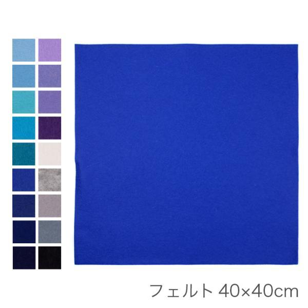 フェルト 生地 フエルト / フェルト 40×40cm 青系 白黒系