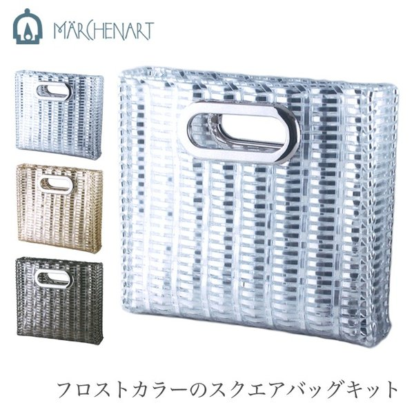 メルヘンテープ キット バッグ 編み図 / MARCHEN ART(メルヘンアート) フロストカラーのスクエアバッグキット