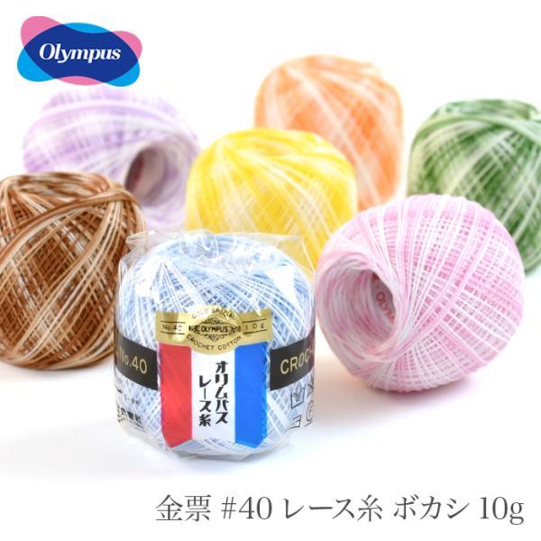 レース糸 40番 / Olympus(オリムパス) 金票 #40レース糸 ボカシ 10g 春夏