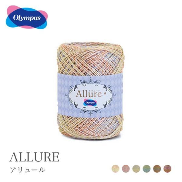 毛糸 サマーヤーン / Olympus(オリムパス) アリュール 春夏