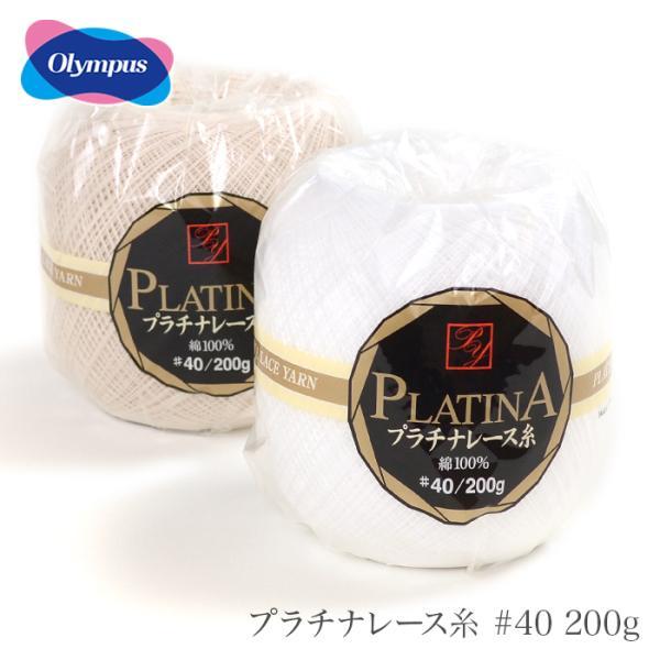 レース糸 40番 / Olympus(オリムパス) プラチナレース糸 #40 200g 春夏