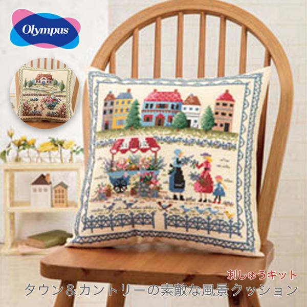 クロスステッチ 刺繍 刺しゅう キット / Olympus(オリムパス) 刺しゅうキット タウン&カントリーの素敵な風景 クッション オノエ・メグミ