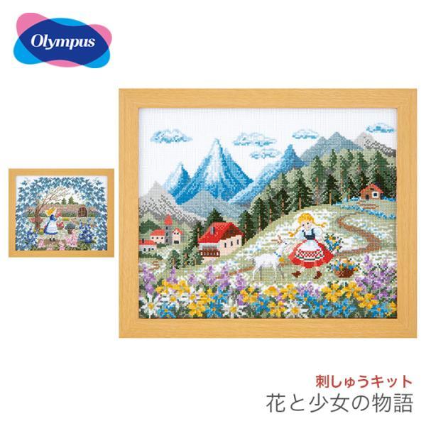 クロスステッチ 刺繍 刺しゅう キット / Olympus(オリムパス) 刺しゅうキット 花と少女の物語 オノエ・メグミ