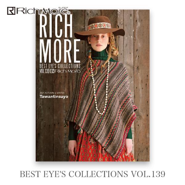 毛糸 編み図 / RICH MORE(リッチモア) BEST EYE'S COLLECTIONS(ベストアイズコレクション) VOL.139 2021年秋冬号