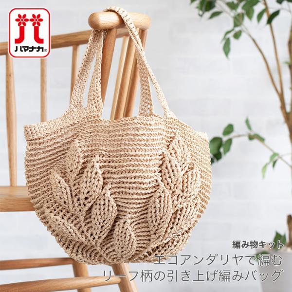 エコアンダリア エコアンダリヤ バッグ 編み図 キット / Hamanaka(ハマナカ) エコアンダリヤで編むリーフ柄の引き上げ編みバッグキット 2