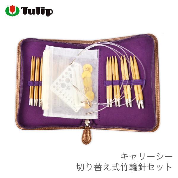輪針 セット / Tulip(チューリップ) キャリーシー 切り替え式竹輪針セット