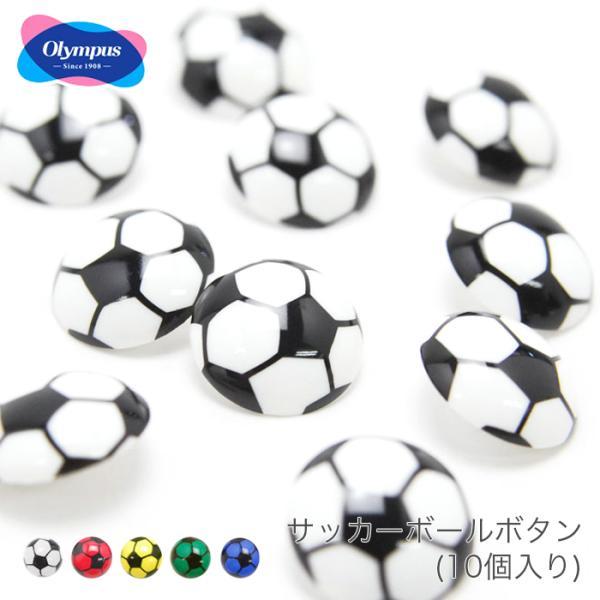 ボタン 釦 入園 入学 男の子 / Olympus(オリムパス) サッカーボールボタン (10個入り) / 在庫