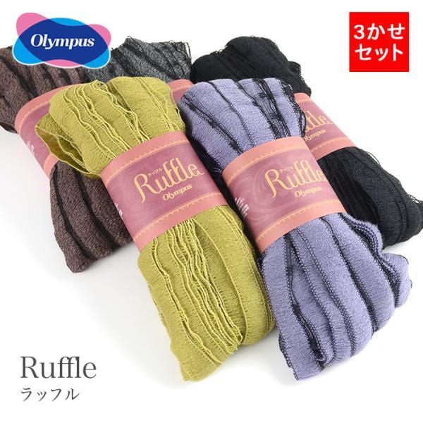 毛糸 セール / Olympus(オリムパス) ラッフル 3かせセット 秋冬 / 在庫セール65%OFF