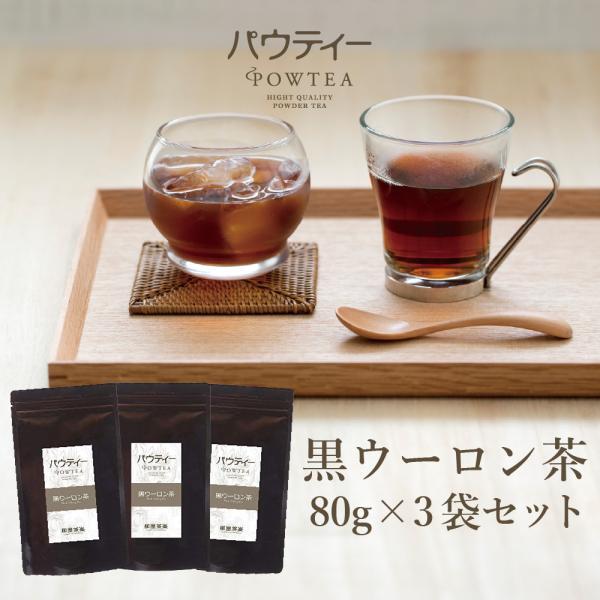 黒ウーロン茶 80g×3袋 パウダー 粉末 インスタント パウティー|yanagiya-charaku