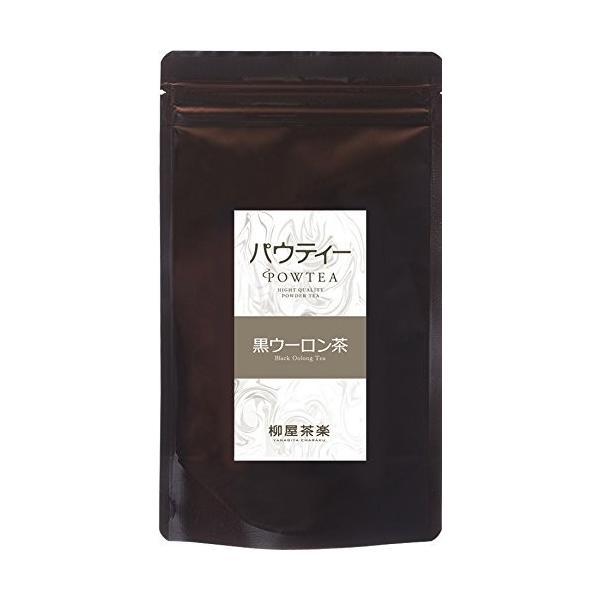 黒ウーロン茶 80g×3袋 パウダー 粉末 インスタント パウティー|yanagiya-charaku|02