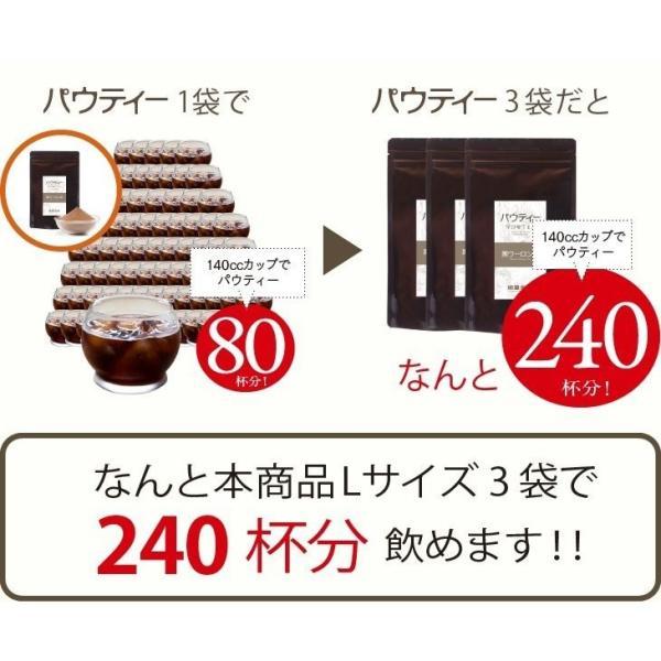 黒ウーロン茶 80g×3袋 パウダー 粉末 インスタント パウティー|yanagiya-charaku|05